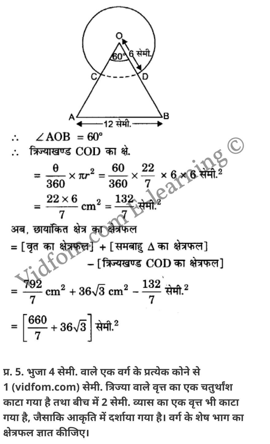 class 10 maths chapter 12 hindi medium 27