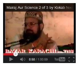 mairaj aur science video allama kokab noorani okarvi