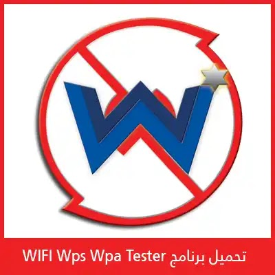 تحميل برنامج Wps Wpa Tester