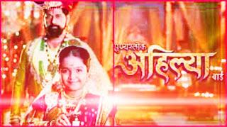 ahilya bai serial cast &crew, promo, timming, photo || ahilya bai TV Serial cast