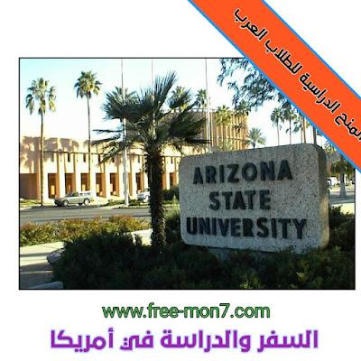 منح ممولة لدراسة البكالوريوس لجميع التخصصات بجامعة Arizona بالولايات المتحدة