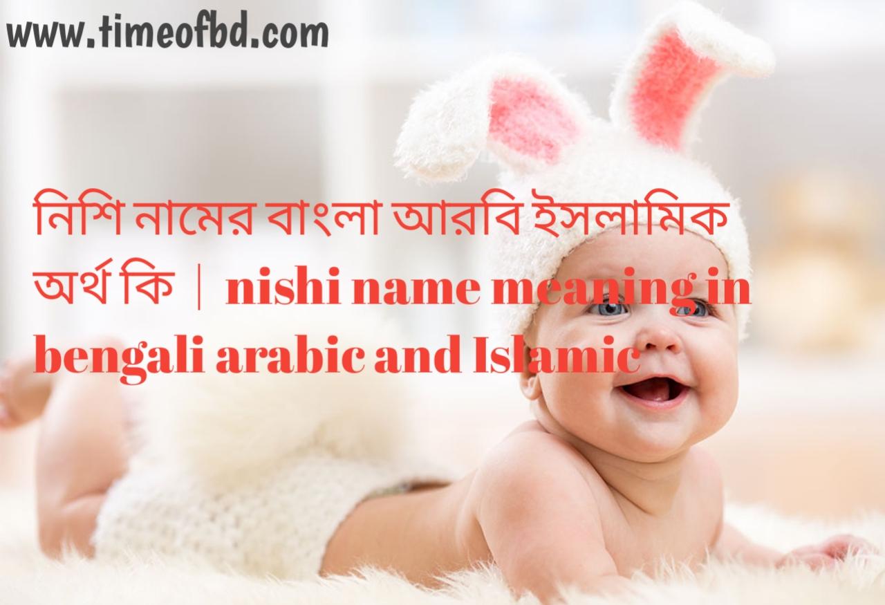 নিশি নামের অর্থ কী, নিশি নামের বাংলা অর্থ কি, নিশি নামের ইসলামিক অর্থ কি, nishi name meaning in bengali