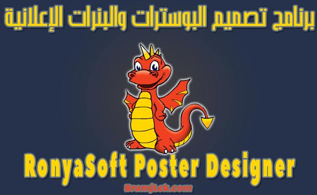 RonyaSoft Poster Designer Free