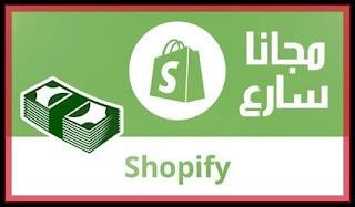 كورس شوبيفاي 2020 مجانا كامل بالعربي تمنه 44$