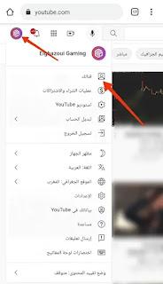 طريقة تغيير اسم قناة اليوتيوب من الهاتف
