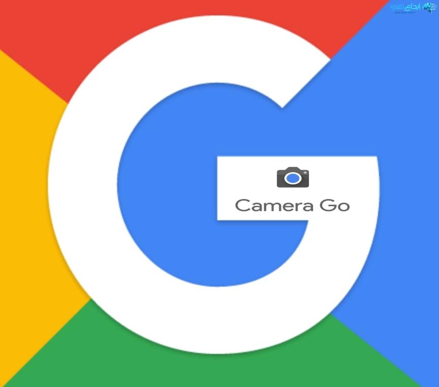 تطبيق Camera Go الجديد من جوجل للتواصل عن بعد وانشاء مكالمات الفديو - إبداع تقني