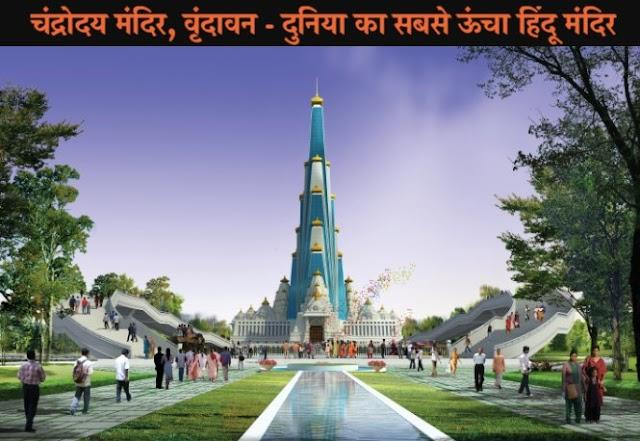चंद्रोदय मंदिर वृंदावन - दुनिया का सबसे ऊंचा हिंदू मंदिर, Vrindavan Chandrodaya Mandir