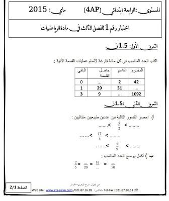 نماذج اختبارات الفصل الثالث مادة الرياضيات السنة الرابعة ابتدائي الجيل الثاني