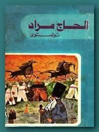 رواية الحاج مراد - ليو تولستوي