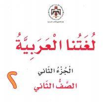 تحميل كتاب اللغة العربية للصف الثاني الفصل الثاني