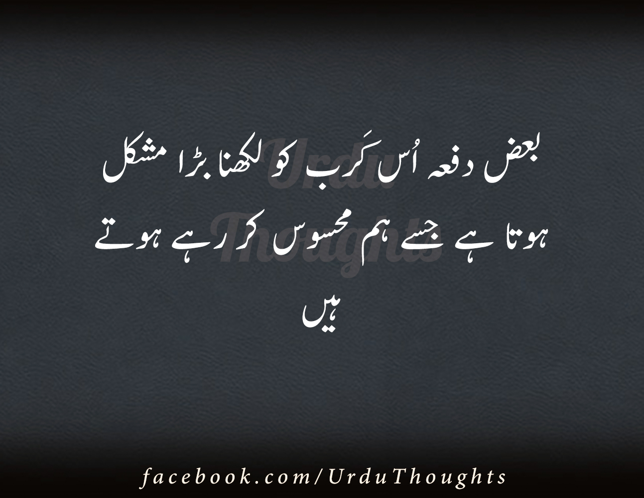 Best Awesome Beautiful Quotes In Urdu With Pictures  Urdu
