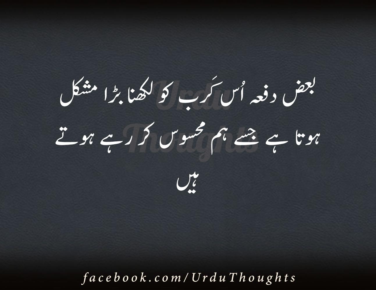 Beautiful Quotes Images In Urdu | Bestpicture1 org