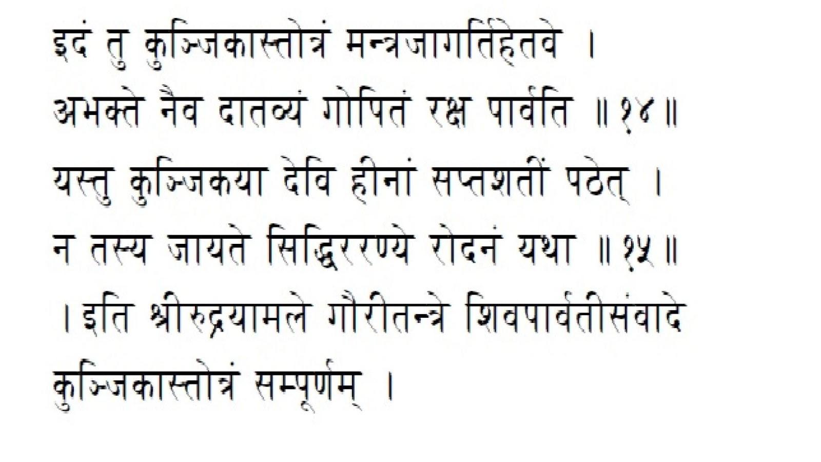 Siddha Kunjika Stotra | Mantra Science