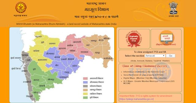 Bhumiabhilekha Online 7/12 SatBara utara Land Record 2020