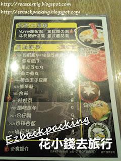 背包豬沙田連鎖西餐廳吃西餐菜單