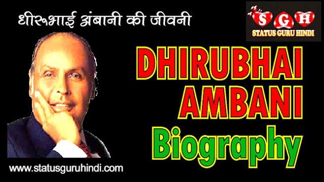 dhirubhai ambani biography in hindi | घीरूभाई अंबानी बायोग्राफी इन हिन्दी | Status guru hindi