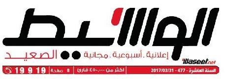 جريدة وسيط الصعيد عدد الجمعة 31 مارس 2017 م