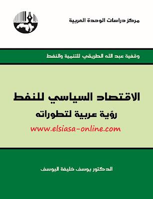 الإقتصاد السياسي، النفط، رؤية عربية، تطورات