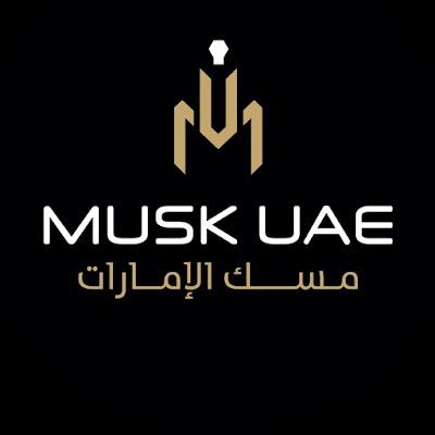 فروع وأسعار عطور مسك الإمارات فى السعودية 2021
