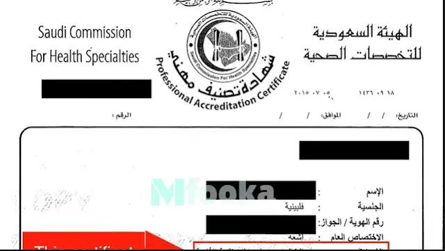كيفية التسجيل في داتا فلو السعودية