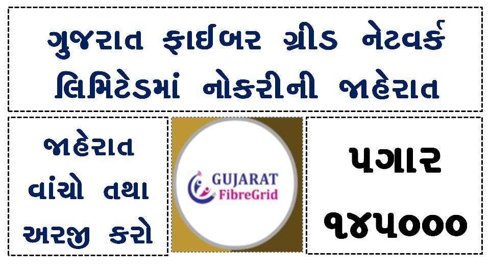 Gujarat Fibre Grid Network Limited (GFGNL) Recruitment for Various Posts 2020