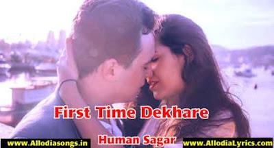First Time Dekhare (Human Sagar, Diptirekha)-www.AllodiaSongs.in
