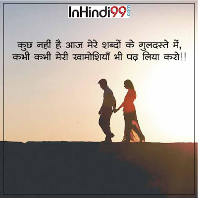 Emotional Hindi Love quotes for girlfriend