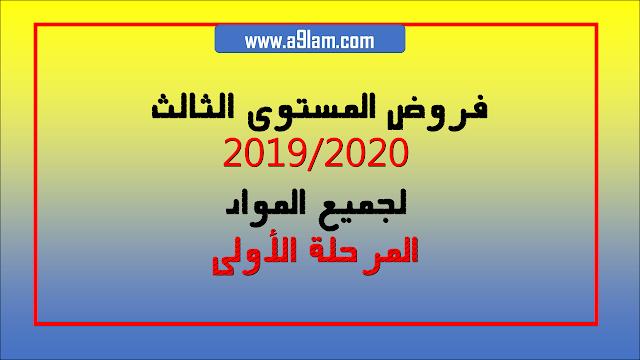 فروض المرحلة الأولى للمستوى الثالث 2019/2020 لجميع المواد