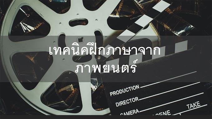 ฝึกภาษาอังกฤษจากภาพยนตร์