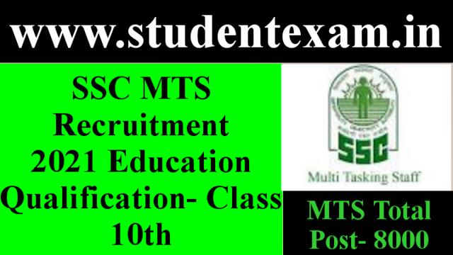 SSC MTS Recruitment Online Form 2021