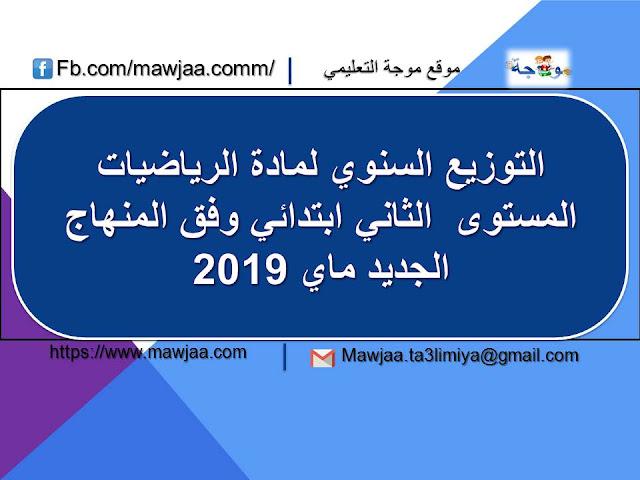 التوزيع السنوي لمادة الرياضيات المستوى الثاني ابتدائي وفق المنهاج الجديد ماي 2019