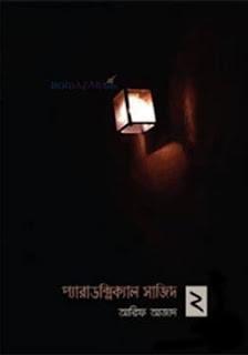 প্যারাডক্সিক্যাল সাজিদ ২ – আরিফ আজাদ