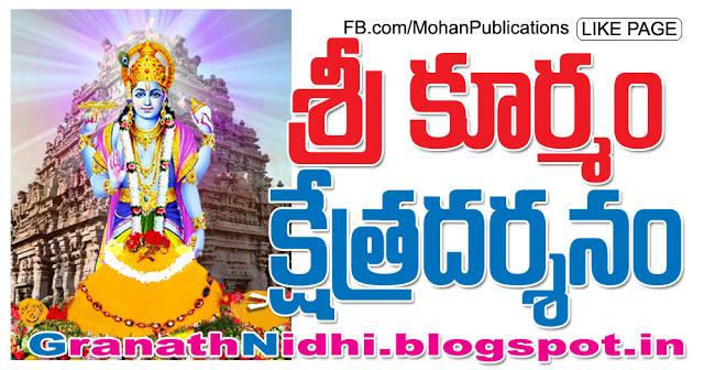 కూర్మం | శ్రీకూర్మనాథుడు! | Kurmanathaswamy temple, Srikurmam | Sri Kurmam | Srikurmanatha | Mohanpublications | Granthanidhi | Bhakthipustakalu | Bhakthi Pustakalu | Bhaktipustakalu | Bhakti Pustakalu | BhakthiBooks | MohanBooks | Bhakthi | Bhakti