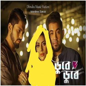 Dube Dube Bhalobashi Song Tanjib Sarowar (ডুবে ডুবে ভালোবাসি) Song lyrics download