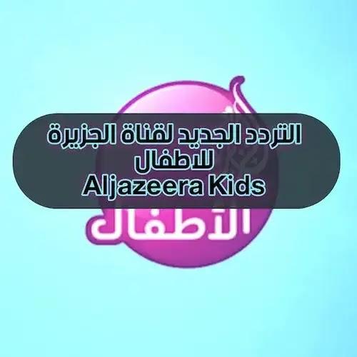 قناة الجزيره للاطفال Aljazeera Kids