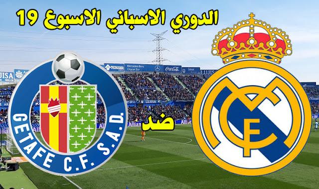 موعد ومعلق مباراة ريال مدريد القادمة وخيتافي والقنوات الناقلة في الدوري الإسباني