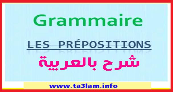 شرح درس حروف الجر في الفرنسية Les Prépositions