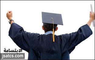 اسرار النجاح في الدراسة الجامعية