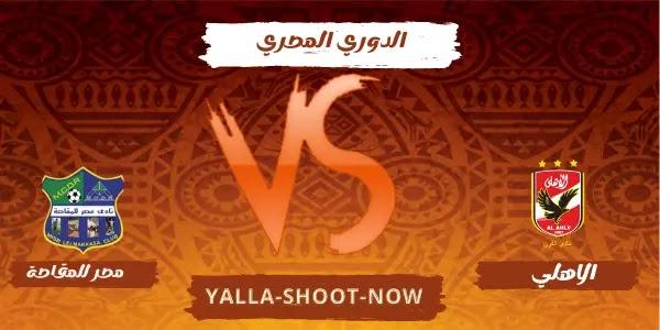 مباراة الأهلي أمام مصر المقاصة الدوري المصري