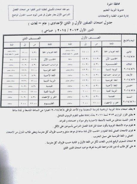 جدول الصف الثانى الاعدادى محافظة الجيزة 2014