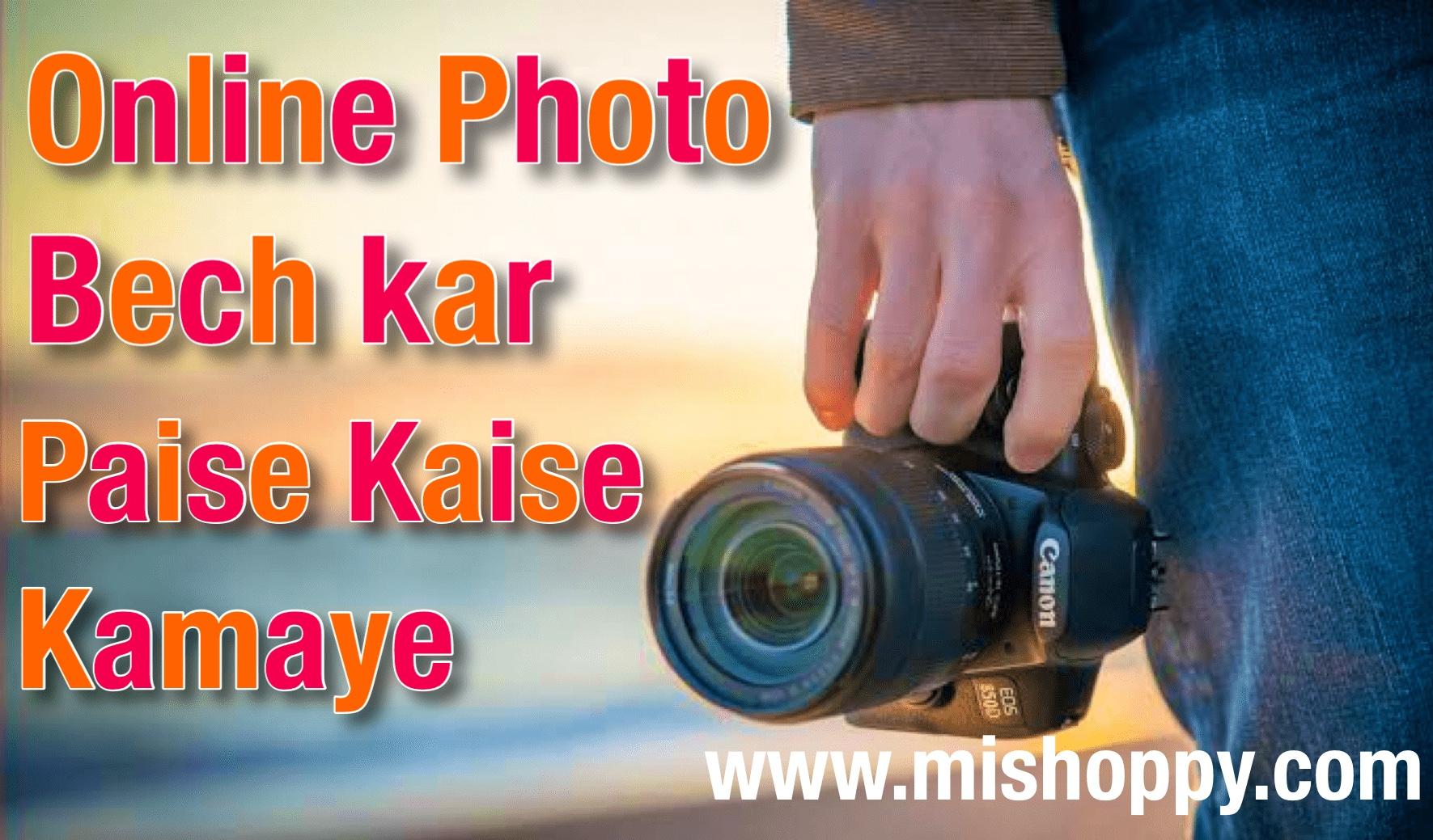 Online Photo Bechkar Paise kaise Kamaye - Photo Selling Website