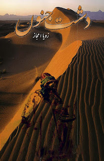 Dasht e Januoon (Complete Novel) By Zoya  Ijaz
