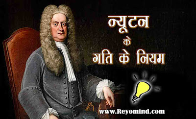 niutan ka niyam,Newton's laws of motion