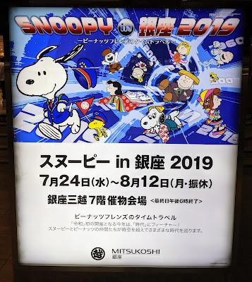 銀座三越[スヌーピー in銀座 2019]