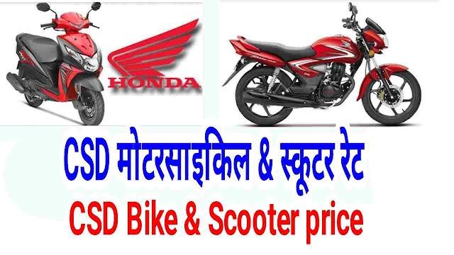 CSD Bike price list Honda