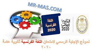 نموذج الإجابة الرسمي لامتحان اللغة الفرنسية ثانوية عامة 2020
