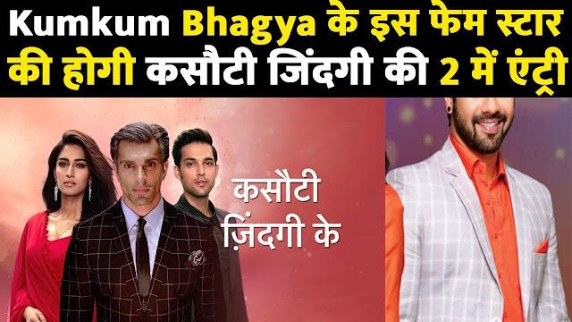Hot Buzz!! Kumkum Bhagya  fame Shabbir Ahluwalia aka Abhi cameo in Kasauti Zidagi Ki 2