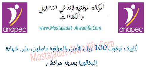 أنابيك توظيف 100 رجل الأمن والمراقبة حاصلين على شهادة البكالوريا بمدينة مراكش