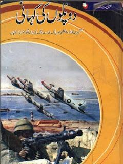 Do Pullon Ki Kahani Novel By Inayatullah