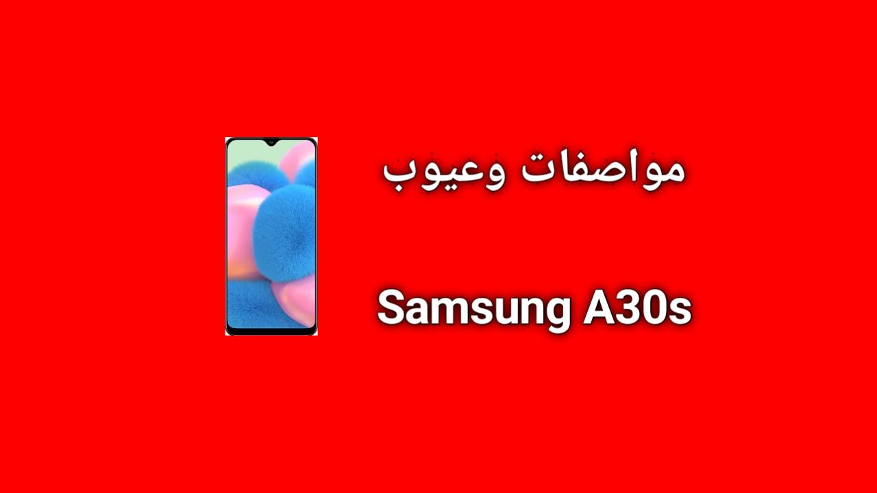 سعر و مواصفات Samsung Galaxy A30s - مميزات وعيوب سامسونج A30s